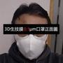 現貨外銷日本N98 3D生技口罩