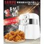 聲寶健康油切氣炸鍋(4.5L)KZ-L19302BL預購