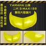 SMAX S-MAX S妹 115 二代 黃色 大燈護片 大燈貼片 大燈護罩 (附膠)