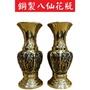 蓮花佛具 (免運費)銅製八仙花瓶 四種尺寸 花瓶 花干