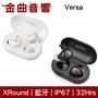 【預購4月中】XRound Versa 黑白兩色 真無線藍牙耳機 | 金曲音響