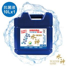(贈50ml 空噴瓶) 現貨開學必備  HClO次氯酸水 水神抗菌液/消臭液10公升(10L/含桶) *4  桶