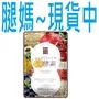 ~槌心肝特價中~ 現貨 四大超商 日本563酵素美的生酵素563美體生酵素 60粒入 30天份