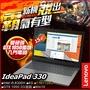 Lenovo IdeaPad 330 81FK0093TW 15.6 吋 家用筆電 i5-8300H/4G/1TB+128G SSD/GTX 1050 2G獨顯/W10/FHD/黑