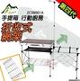 探險家戶外用品㊣ZC98001A 台灣GO SPORT鋁合金手提箱料理桌 (折疊網架版) 雙口爐架炊事桌手提式行動廚房