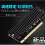 m.2轉接卡 M.2轉PCIE3.0電腦高速擴展卡X16固態硬碟轉接卡【39-1523】
