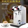 開水機 蒸汽機奶茶蒸汽開水機商用奶茶店蒸汽奶泡機全自動加熱奶泡器