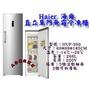 海爾直立單門無霜冷凍櫃/直立式冷凍櫃/自動除霜冰箱/266L立式冷凍/Haier無霜冷凍櫃/風冷無霜/大金