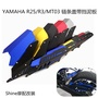現貨 Yamaha/雅馬哈 MT03 R3 R25 改裝 鋁合金 后擋泥板 后鏈盒 保護防護蓋
