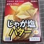 現貨 日本帶回 TOHO 馬鈴薯洋芋片 鹽味奶油