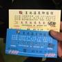 皇池溫泉卷 5折 6折 假日可用 到107/9/30