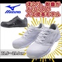 MIZUNO 美津濃 安全鞋 塑鋼鞋 防灰塵 特惠價 3500 需先付訂金預購