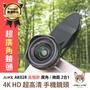 【超級廣角鏡頭免運】 AIKE AK028 手機鏡頭 4K高清單眼手機鏡頭 2合1鏡頭 手機鏡頭 單眼級鏡頭 自拍鏡頭