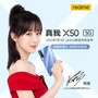 為了楊紫買下去🌸蜜橙代購💮realme X50 真我X50 5G