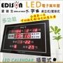 EDISON 桌上/壁掛式 LED數位萬年曆 電子鐘 溫度電子鐘 語音鬧鐘 可切換民國/西元 (EDS-A1823)