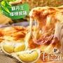 5吋單人獨享【披薩市】蘇丹王榴槤披薩口味(奶素)