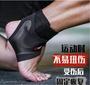 運動護具護踝男女士固定扭傷防護籃球護腕跑步腳腕腳踝夏季薄