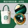 【24小時出貨】日本STARBUCKS 星巴克 圓桶包 圓筒包 水桶包 便當包 帆布包 手提袋 單肩包 環保袋 獨售吊飾
