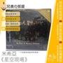 米希亞 MISIA 星空現場 〜不插電演唱會情歌精選〜 The Best of Acoustic Ballade CD