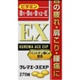 EX ex  plus EXP 270錠 日本製 現貨即出