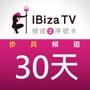 【步兵台-30天序號】*IBiza TV 2*續費不用等.高畫質HD.新鮮直送.高畫質HD 4K 電視盒 序號專用
