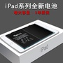 ipadmini2電池ipadmini4更換ipadmini3 ipadmini1 ipad mini2適用