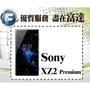 台南『富達通信』Sony Xperia XZ2 Premium/64GB/5.8吋螢幕/4K錄影【門市自取價】