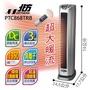 【楓葉館】北方 PTC868TRB直立式陶瓷遙控電暖器 全新款 熱風增量30%