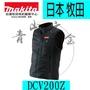 『青山六金』附發票 Makita牧田 DCV200 發熱背心 發熱衣 工作衣 暖暖衣 衣服 背心 DCV200Z