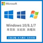 【可超商】微軟 Win10/Win7/Win8.1 專業版 企業版 旗艦版永久激活碼序列號 可重灌序號金鑰