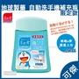 地球製藥 MUSE 自動洗手機補充瓶 哆啦a夢 限定款 250ML 補充液 蘇打檸檬香味 洗手慕斯 日本限量上市 可傑