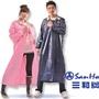 【三和牌】時尚品味 pvc前開式雨衣 二種色彩 三種尺吋 開心選購