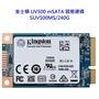 金士頓 固態硬碟 【SUV500MS/240G】 UV500 SSD mSATA 介面 240GB 新風尚潮流
