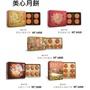 香港代購 美心月餅