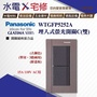 國際牌 GLATIMA系列 【WTGFP5252A 埋入式 螢光雙開關 古銅色 】 附鋁合金蓋板 -【水電宅修】