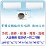大金變頻 壁掛式一對二冷暖2MXP50TVLT/CTXP30TVLT/CTXP30TVLT