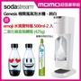 【Sodastream】Genesis氣泡水機-白(獨家大全配)-送鋼瓶(1入)+水滴寶特瓶(2入)