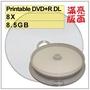 【亮面滿版可印片】50片~100片-台灣中環製造DVD+RDL8X/8.5GB/240MIN可列印式空白光碟片※可超燒※