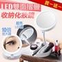 LED雙面摺疊收納化妝鏡(買一送一)