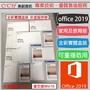 [🆔奧創資訊]office 2019 家用版 全新實體盒裝 買斷版 序號
