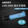 【AQUATEC】潛水手電筒 500流明  藍色(LED-3200)
