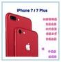 蘋果原廠正品 iPhone7 i7 128G/256G iphone 7plus 福利品 超長保固 保證品質 送手機殼