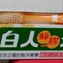 白人蜂膠牙膏170g+牙刷一支[台灣製造]