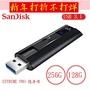 SANDISK 256G 128G EXTREME PRO USB 3.1 固態隨身碟 CZ880 隨身碟 256GB