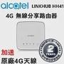 【Alcatel 阿爾卡特】 無線分享路由器-LINKHUB HH41(加送原廠4G外部天線)
