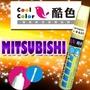 (特價品)三菱MITSUBISHI 車色專用,酷色汽車補漆筆,各式車色均可訂製,車漆修補,專業色號調色