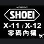 SHOEI安全帽 X-11 X11 X-12 X12 零碼內襯 頭頂內襯 兩頰內襯 配件 耀瑪騎士機車部品