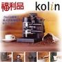 (福利品)【歌林 Kolin】義式濃縮咖啡機 / 美式咖啡 / KCO-LN402C 保固免運費
