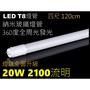 <睿安照明>台灣製造T8 全塑管 全周光 LED 4尺 4呎 120cm 20W 燈管 日光燈管 無藍光 保固一年 白光