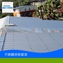 鋼架鐵皮屋新建-屋頂坪不鏽鋼發泡板含工帶料